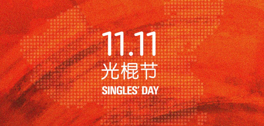 text saying singles day 11.11